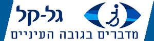 גל קל – טכנולוגיות נגישות Mobile Logo