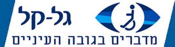 גל קל – טכנולוגיות נגישות Mobile Retina Logo