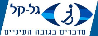 גל קל – טכנולוגיות נגישות Logo