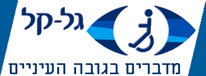 גל קל – טכנולוגיות נגישות Retina Logo